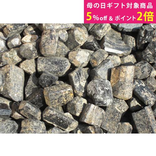 (「母の日ギフトにバスグッズを」イベント対象商品) トルマリン鉱石 無選別 10kg 【送料無料】