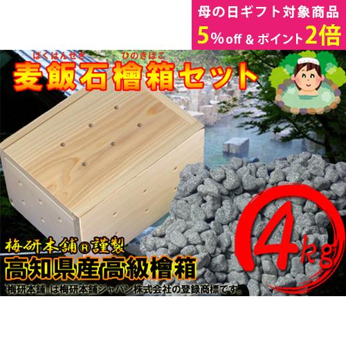 (「母の日ギフトにバスグッズを」イベント対象商品)麦飯石檜箱セット 4kg すぐに使えるネット付【送料無料】【高知県産桧箱】【麦飯石】