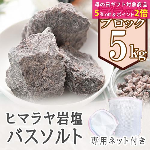 (「母の日ギフトにバスグッズを」イベント対象商品)【バスソルト】 ヒマラヤ岩塩 ブラック ブロック 5kg ネット付き