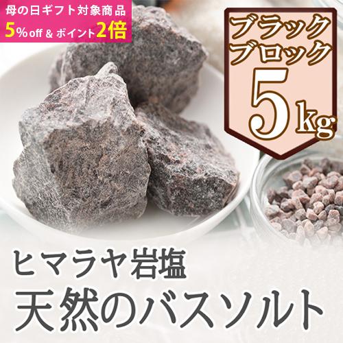 (「母の日ギフトにバスグッズを」イベント対象商品)【バスソルト】 ヒマラヤ岩塩 ブラック ブロック 5kg