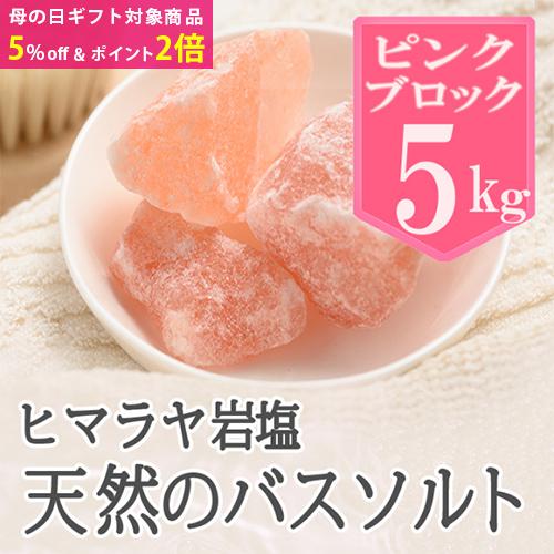 (「母の日ギフトにバスグッズを」イベント対象商品)【バスソルト】 ヒマラヤ岩塩 ピンク ブロック 5kg【1~10センチ前後】