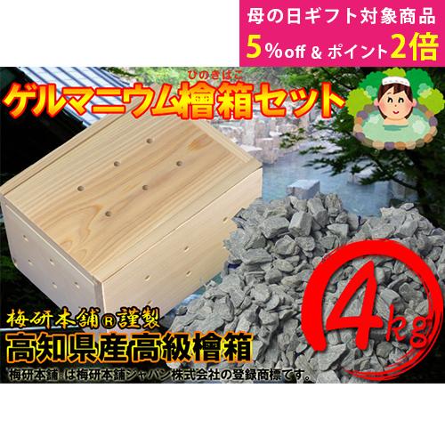 (「母の日ギフトにバスグッズを」イベント対象商品) ゲルマニウム檜箱セット 4kg すぐに使えるネット付【送料無料】【高知県産桧箱】【ゲルマニウム】