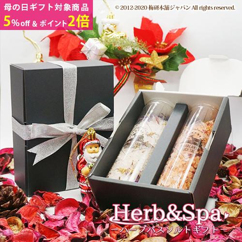 (「母の日ギフトにバスグッズを」イベント対象商品)Harb&Spa ハーブバスソルト ギフトセット ピンク ホワイト 各200g