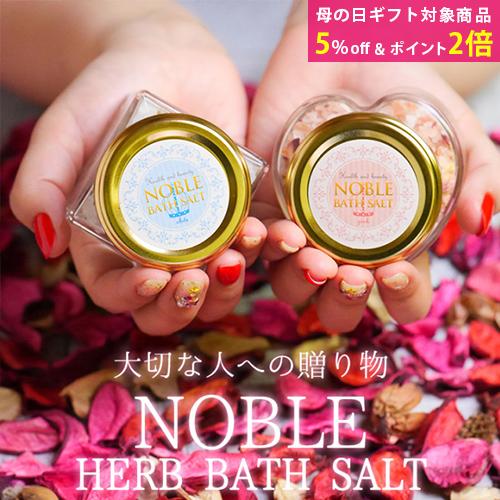 (「母の日ギフトにバスグッズを」イベント対象商品)NOBLE BATH SALT HERB/ノーブルバスソルトハーブ【ギフトセット】