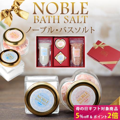 (「母の日ギフトにバスグッズを」イベント対象商品)NOBLE BATH SALT/ノーブルバスソルト【ギフトセット】