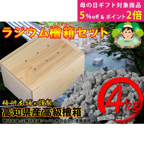 (「母の日ギフトにバスグッズを」イベント対象商品)ラジウム檜箱セット 4kg すぐに使えるネット付【送料無料】【高知県産桧箱】【ラジウム】