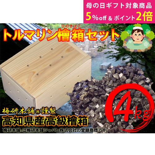 (「母の日ギフトにバスグッズを」イベント対象商品) トルマリン檜箱セット 4kg すぐに使えるネット付【送料無料】【高知県産桧箱】【トルマリン】