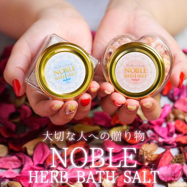 NOBLE BATH SALT HERB/ノーブルバスソルトハーブ【ギフトセット】