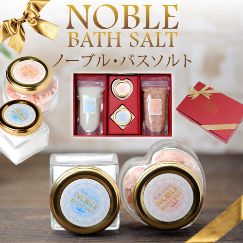 NOBLE BATH SALT/ノーブルバスソルト【ギフトセット】