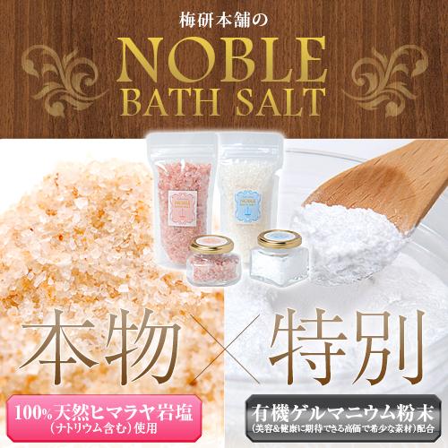 NOBLE BATH SALT/ノーブルバスソルト 1セット【ピンク・ホワイト 各1瓶】