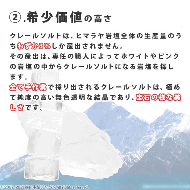 高級ヒマラヤ岩塩 クレールソルト