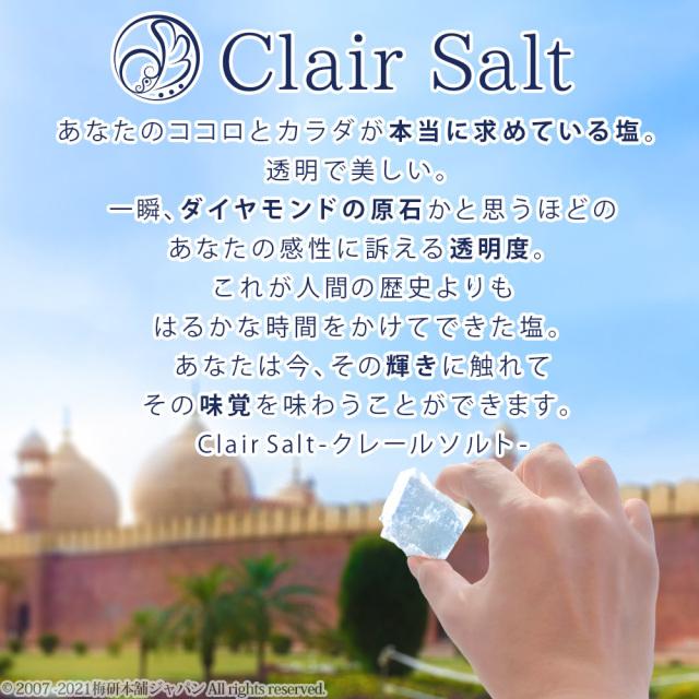 高級ヒマラヤ岩塩クリスタルソルト