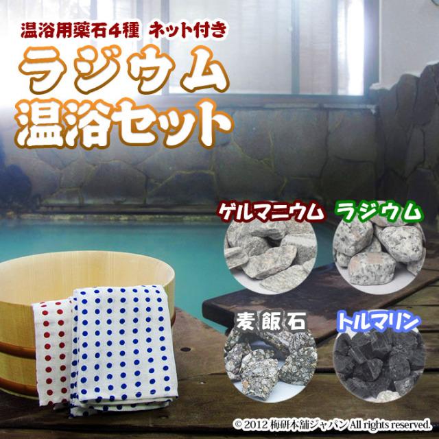 梅研本舗で販売している温浴セットです。