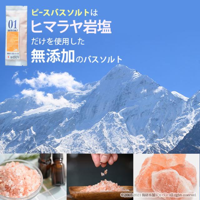 ヒマラヤ岩塩 ピースバスソルト