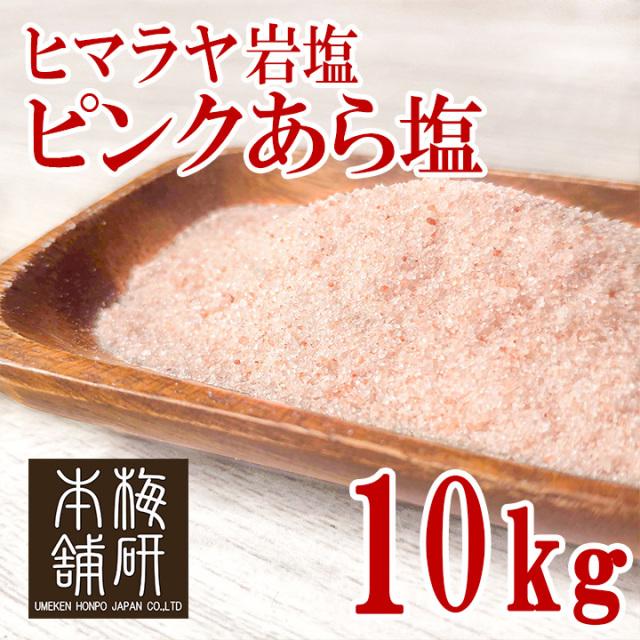 【食用】 ヒマラヤ岩塩 ピンクソルト ピンク あら塩 10kg