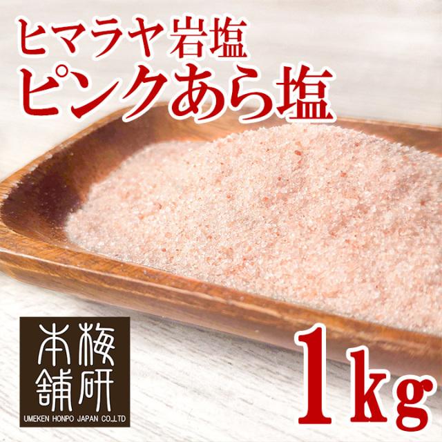 【ポイント15倍】【食用】 ヒマラヤ岩塩 ピンク あら塩 1kg【5個購入で+1kgプレゼント】