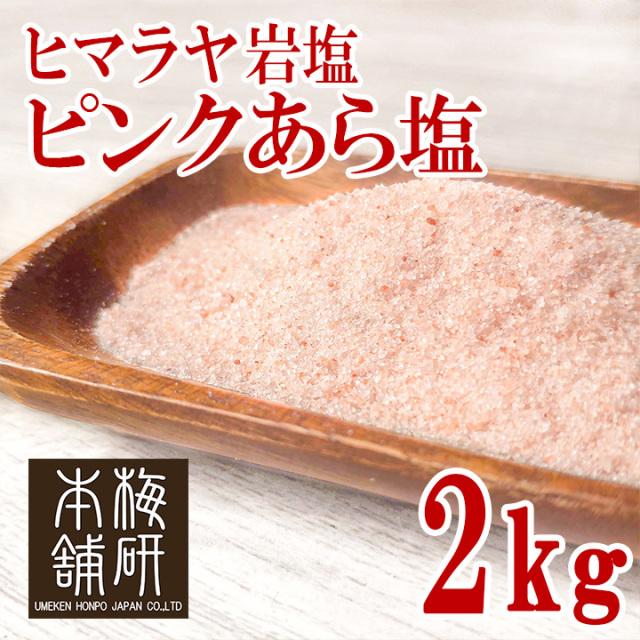 【ポイント15倍】【食用】 ヒマラヤ岩塩 ピンク あら塩 2kg