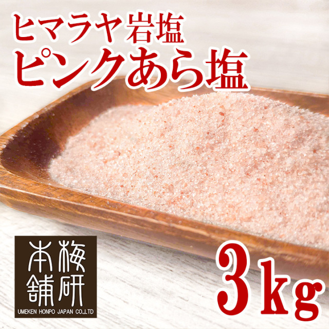 【ポイント15倍】【食用】 ヒマラヤ岩塩 ピンク あら塩 3kg