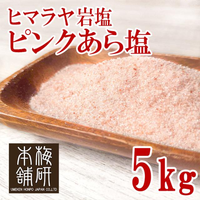 【食用】ヒマラヤ岩塩ピンク(あら塩)5kg
