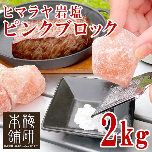 【食用】ヒマラヤ岩塩 ピンク ブロック 2kg 【1~10センチ前後】