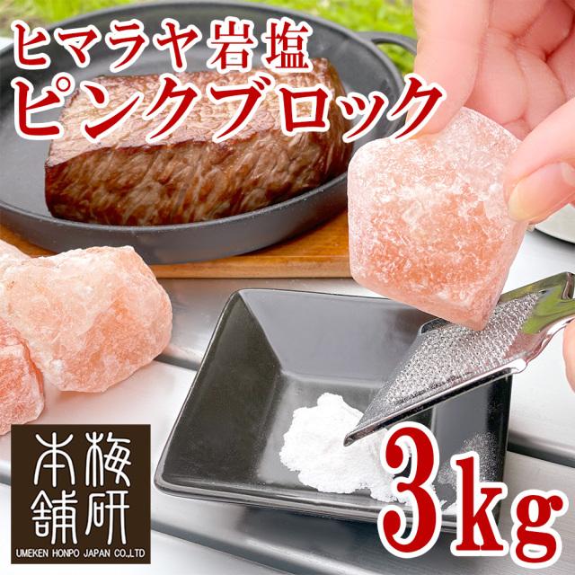 【食用】ヒマラヤ岩塩 ピンク ブロック 3kg 【1~10センチ前後】