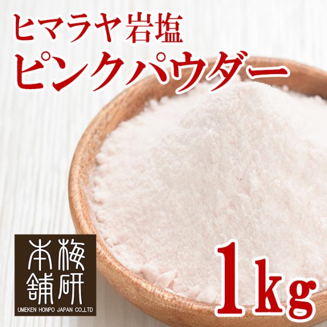 【食用】ヒマラヤ岩塩ピンク(パウダー) 1kg 【5個以上購入で+1kgプレゼント】