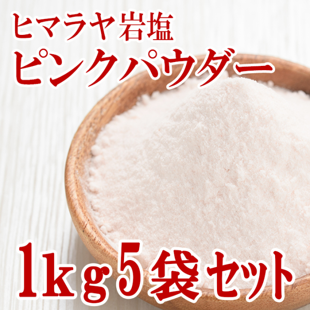 【食用】 ヒマラヤ岩塩 ピンクパウダー 1kg×5袋 スタンドタイプ