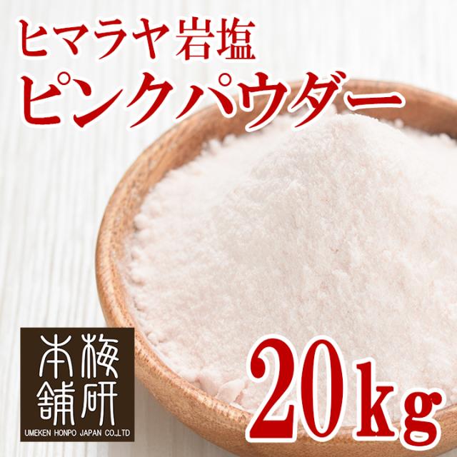 【ポイント10倍】【食用】 ヒマラヤ岩塩 ピンク パウダー 20kg