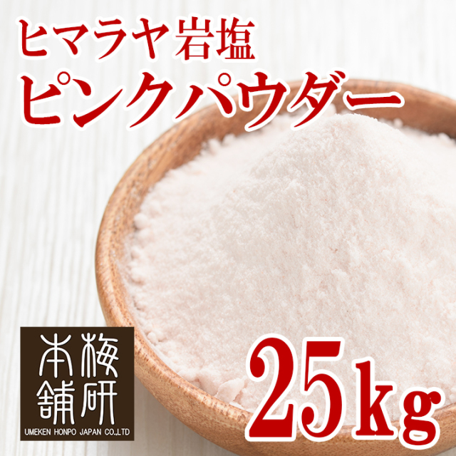 【食用】 ヒマラヤ岩塩 ピンク パウダー 25kg