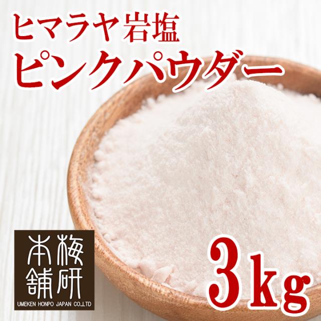 ヒマラヤ岩塩ピンク(パウダー) 3kg  【食用】