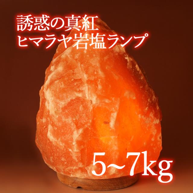 ヒマラヤ岩塩ランプ レッド 5~7kg 【インテリア・プレゼント】