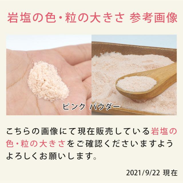 ピンクパウダー岩塩の色参考画像