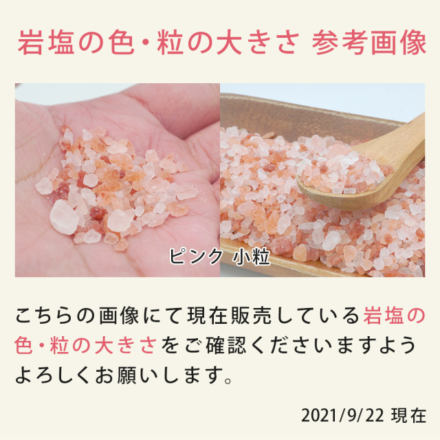 ヒマラヤ岩塩 ピンクソルト 小粒