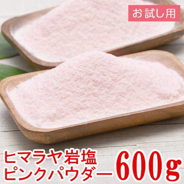 ヒマラヤ岩塩 食用 パウダー 粉末状 ピンクソルト