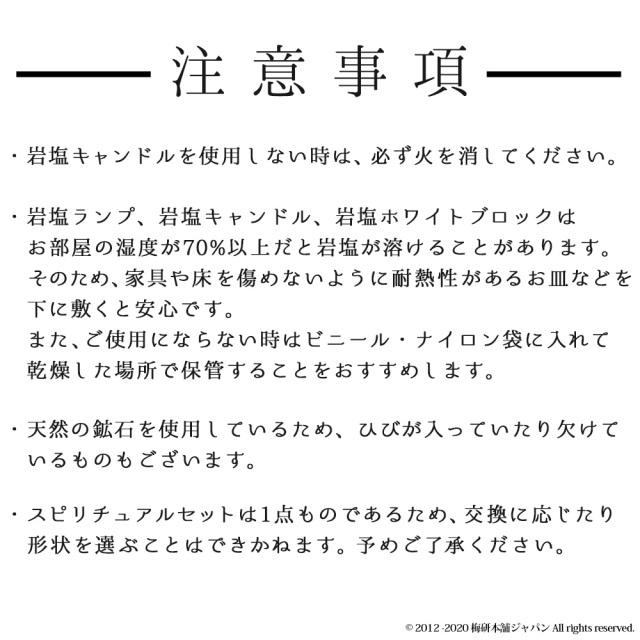 梅研本舗のスピリチュアルセット