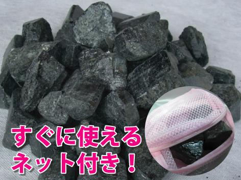 トルマリン鉱石(3~4cm前後)3kg  【すぐに使えるネット付き】