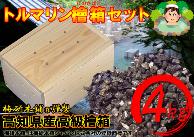 トルマリン檜箱セット 4kg すぐに使えるネット付【送料無料】【高知県産桧箱】【トルマリン】