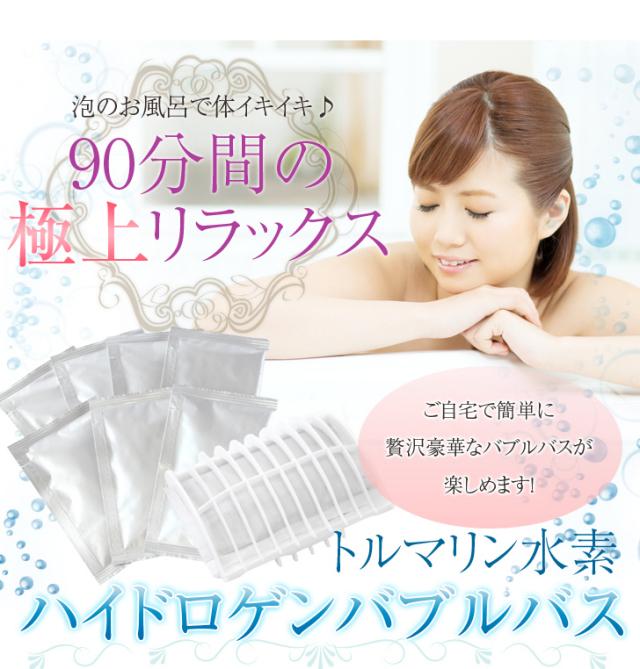 【元気!水素風呂】トルマリン水素~ハイドロゲンバブルバス~【7個+専用ケース付き】
