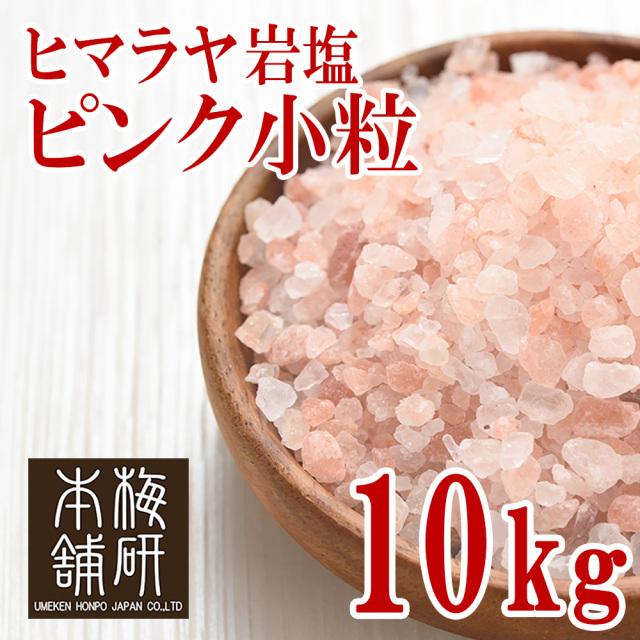 食用ヒマラヤ岩塩 ピンク小粒10kg
