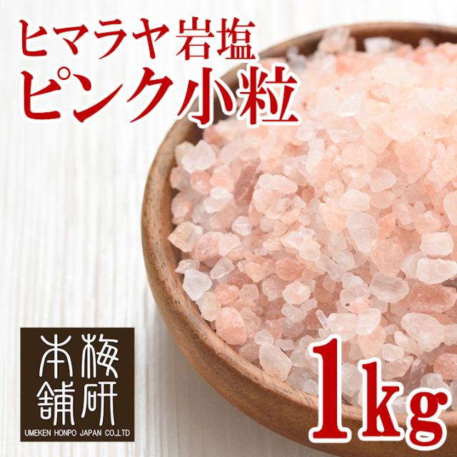 【食用】ヒマラヤ岩塩ピンク(小粒) 1kg【5個以上購入で+1kgプレゼント】