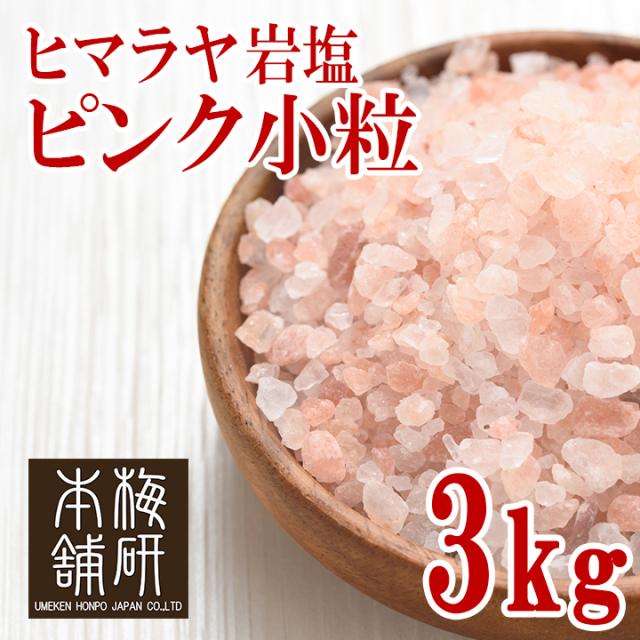 【食用】 ヒマラヤ岩塩 ピンク 小粒 3kg ピンクソルト ミル用 ミルタイプ