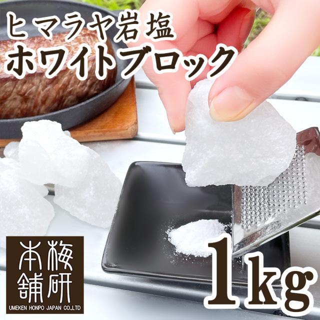 【ポイント15倍】【食用】 ヒマラヤ岩塩 ホワイト ブロック 1kg