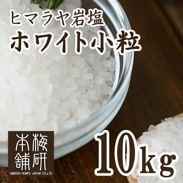 食用ヒマラヤ岩塩 ホワイト小粒10kg