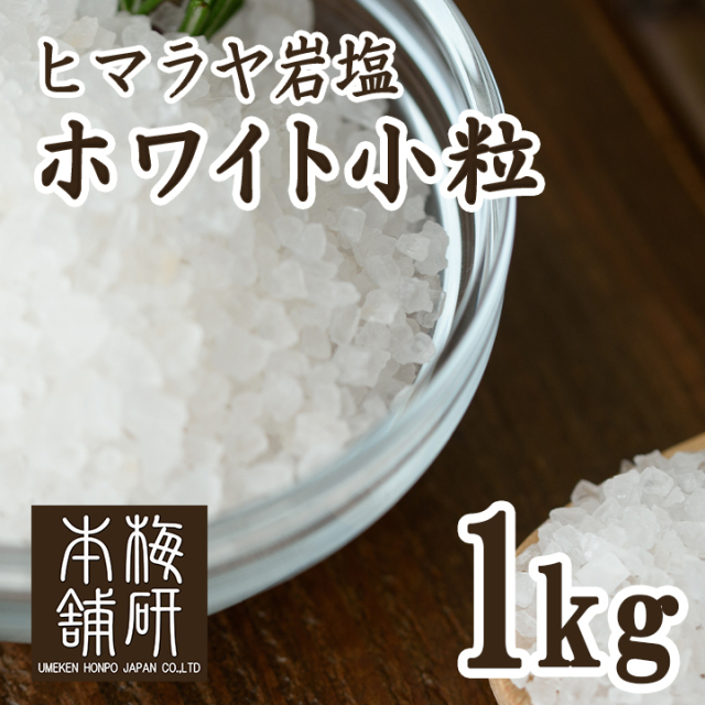 【食用】ヒマラヤ岩塩ホワイト (小粒) 1kg【5個以上購入で+1kgプレゼント】