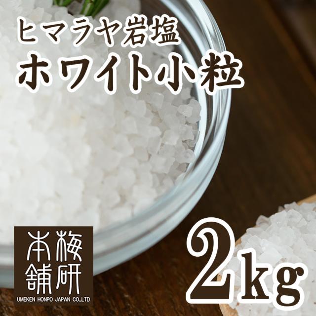 食用ヒマラヤ岩塩 ホワイト小粒2kg