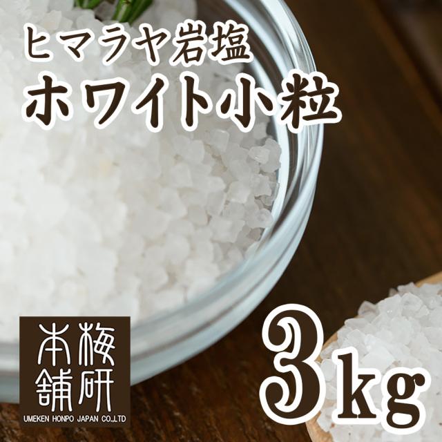 食用ヒマラヤ岩塩 ホワイト小粒3kg