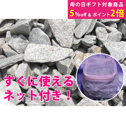 (「母の日ギフトにバスグッズを」イベント対象商品) ゲルマニウム鉱石 (1~7センチ台) 3kg 【すぐに使えるネット付き】