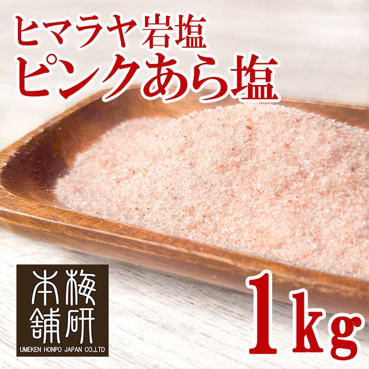 【食用】 ヒマラヤ岩塩 ピンク あら塩 1kg【5個購入で+1kgプレゼント】