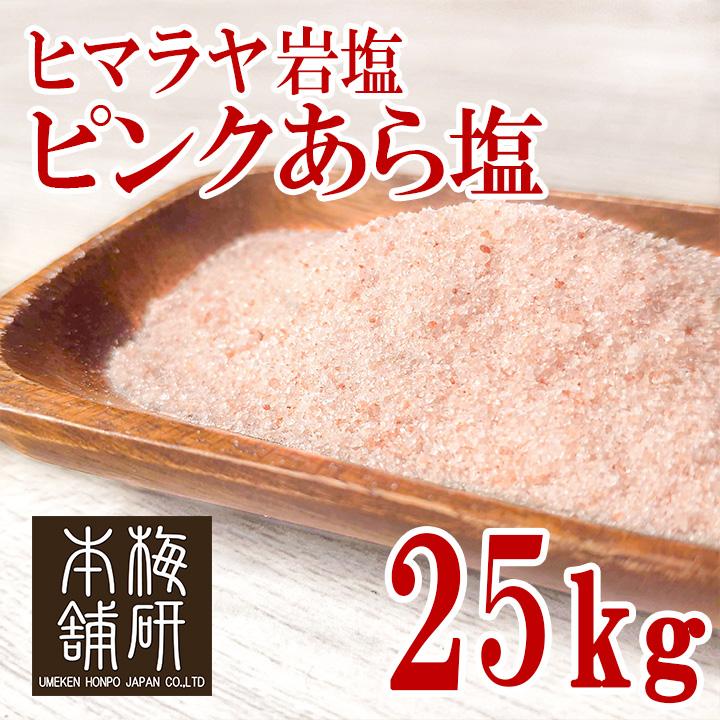 【食用】 ヒマラヤ岩塩 ピンクソルト ピンク あら塩 25kg