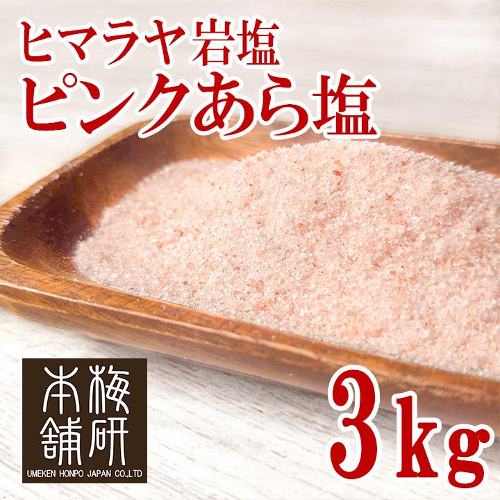 ヒマラヤ岩塩ピンク(あら塩)3kg  【食用】